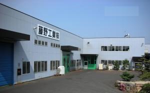 藤野工業株式会社の仕事イメージ