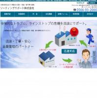 ソーティングサポート株式会社の仕事イメージ