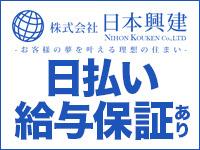 株式会社日本興建の仕事イメージ