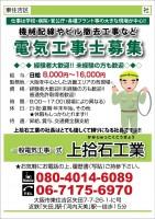 上拾石工業の仕事イメージ