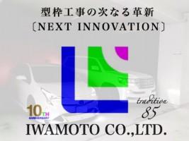 株式会社IWAMOTOの仕事イメージ