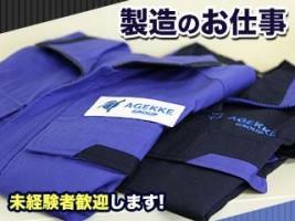 株式会社 エイジェック 静岡雇用開発センターの仕事イメージ