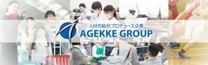 株式会社 エイジェック 須賀川雇用開発センターの仕事イメージ