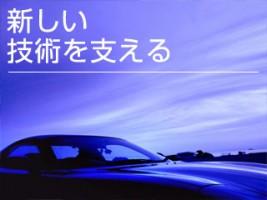 株式会社エイジェック 福島オフィスの仕事イメージ