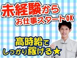 株式会社日本ケイテムの仕事イメージ