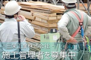 三栄工業株式会社の仕事イメージ