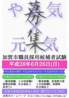 加賀市役所の仕事イメージ