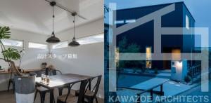 KAWAZOE-ARCHITECTSの仕事イメージ