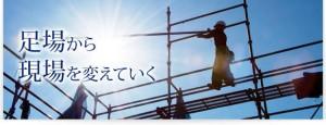 関野興業の仕事イメージ