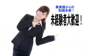 株式会社エイジェック 神戸雇用開発センターの仕事イメージ
