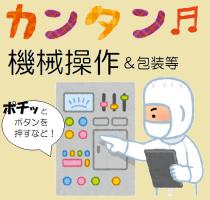 株式会社 三重テクニカルの仕事イメージ