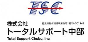 トータルサポート中部名古屋支社の仕事イメージ