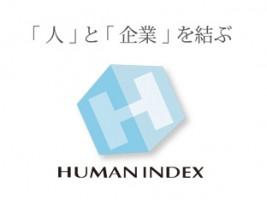 株式会社ヒューマンインデックスの仕事イメージ
