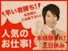 株式会社エイジェック 上田雇用開発センターの仕事イメージ