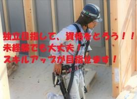 結屋 株式会社 名古屋事務所(ムスビヤカブシキガイシャ)の仕事イメージ