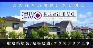 株式会社EVOの仕事イメージ