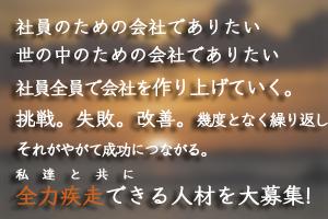 株式会社 フジ化学研究所 造園事業部 三松創園の仕事イメージ
