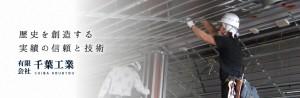 有限会社千葉工業の仕事イメージ