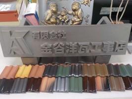 (有)金谷洋瓦工事店の仕事イメージ
