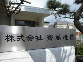 株式会社 齋藤造園の仕事イメージ