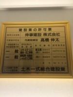 伸寧建設株式会社 ノブヤスケンセツ(カの仕事イメージ