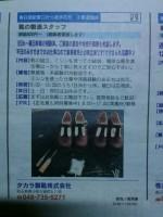 タカラ製靴(株)の仕事イメージ