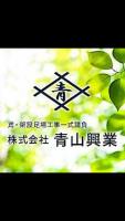 株式会社 青山興業の仕事イメージ