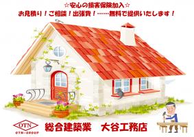 総合建築業 大谷工務店の仕事イメージ