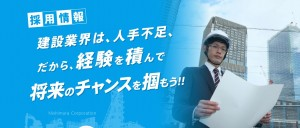 西村建設株式会社の仕事イメージ