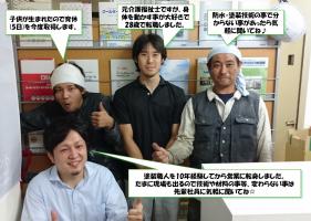 株式会社 幸成の仕事イメージ