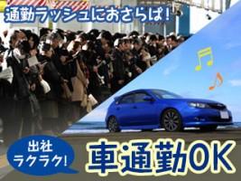 株式会社エイジェック 八王子オフィスの仕事イメージ