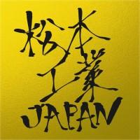 松本工業 株式会社の仕事イメージ
