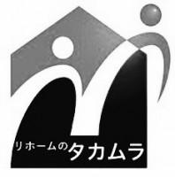 リホームのタカムラの仕事イメージ