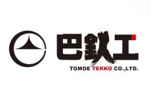 巴鉄工株式会社 東京事業所の仕事イメージ