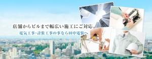 田中電装の仕事イメージ