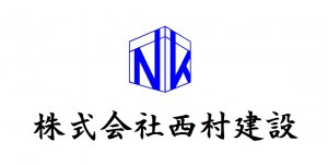 株式会社西村建設の仕事イメージ